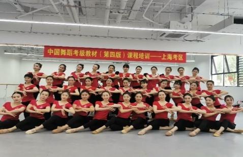 中国舞第四版课程培训